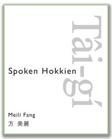 Spoken Hokkien   Speak Taiwanese